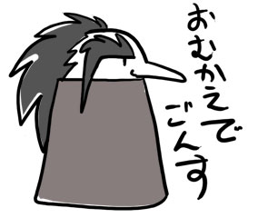 Gonsudohaku