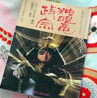 Masamune_1